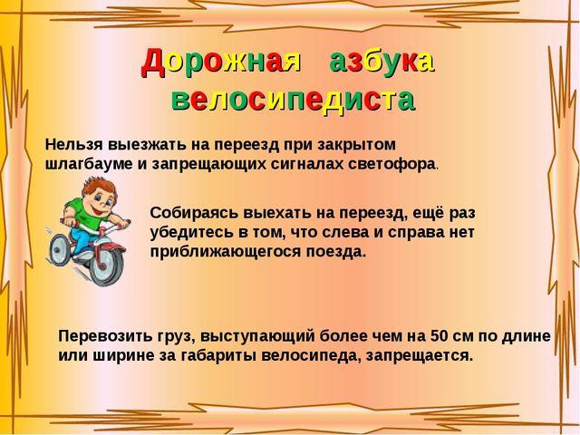 Дорожная азбука велосипедиста Нельзя выезжать на переезд при закрытом шлагбау...