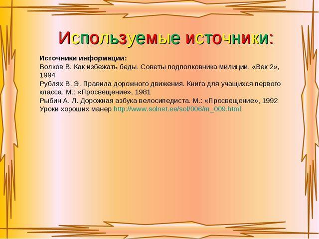 Источники информации: Волков В. Как избежать беды. Советы подполковника милиц...