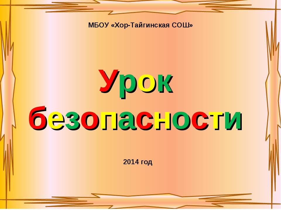 Урок безопасности 2014 год МБОУ «Хор-Тайгинская СОШ»