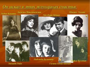 Он искал в этих женщинах счастья Лидия Кашина Айседора Дункан Августа Миклаше