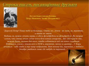 Строки писем, посвящённые друзьям Вот последнее письмо Есенина Петру Иванович