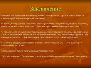 Заключение Работая над проектом, я пыталась понять, почему стихи Сергея Есени
