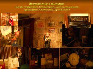 Впечатления о выставке Спасибо сотрудникам Литературного музея за возможность