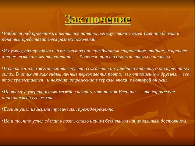 Заключение Работая над проектом, я пыталась понять, почему стихи Сергея Есени...