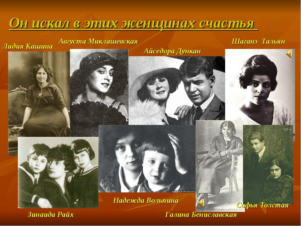 Он искал в этих женщинах счастья Лидия Кашина Айседора Дункан Августа Миклаше...