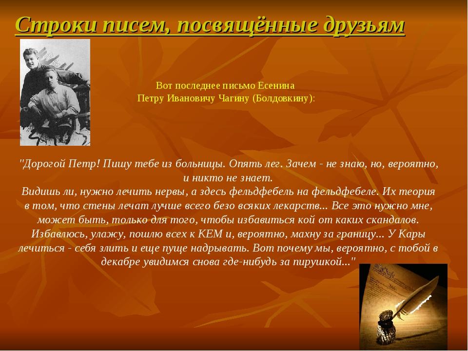 Строки писем, посвящённые друзьям Вот последнее письмо Есенина Петру Иванович...