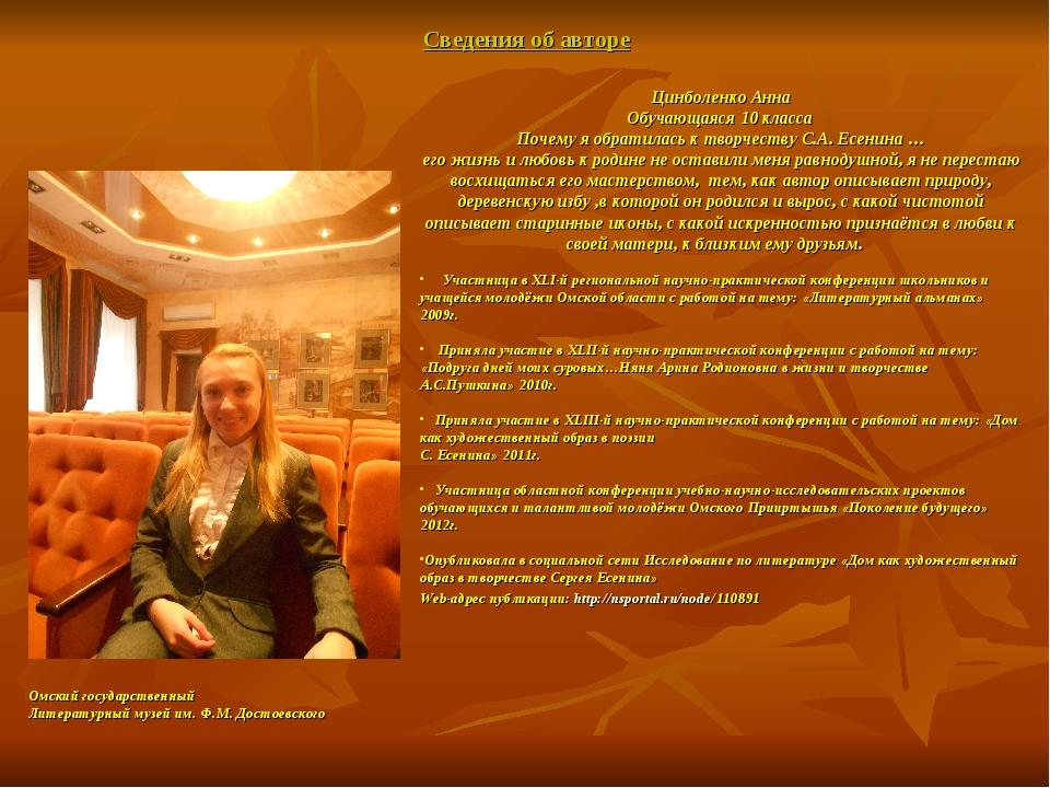 Сведения об авторе Цинболенко Анна Обучающаяся 10 класса Почему я обратилась...