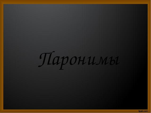 Паронимы