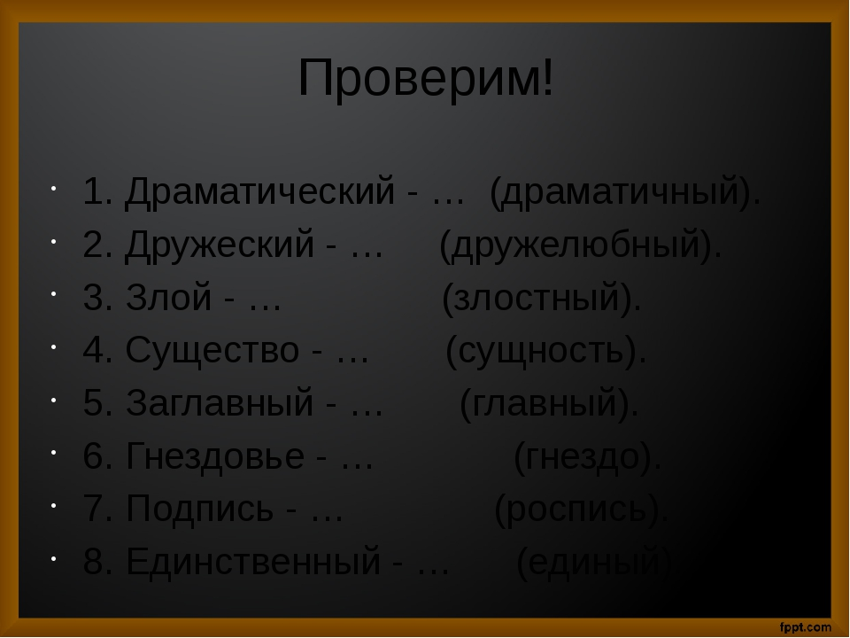 Проверим! 1.Драматический - … (драматичный). 2.Дружеский - … (дружелюбный)....