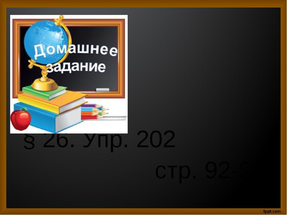§ 26. Упр. 202 стр. 92-93