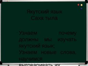 Якутский язык Саха тыла Узнаем почему должны мы изучать якутский язык; Узнаем