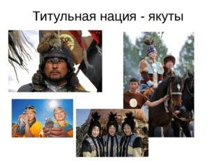 Титульная нация - якуты