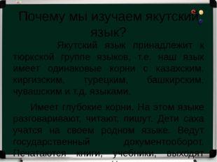 Почему мы изучаем якутский язык? Якутский язык принадлежит к тюркской группе