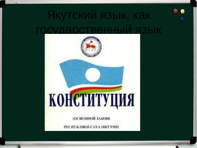 Якутский язык, как государственный язык