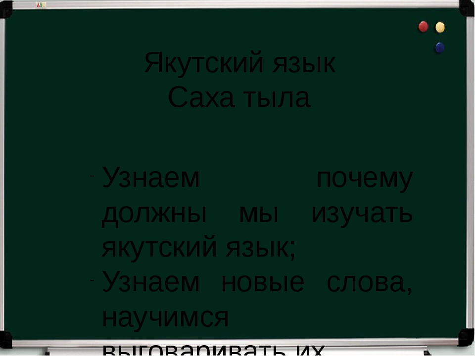 Якутский язык Саха тыла Узнаем почему должны мы изучать якутский язык; Узнаем...