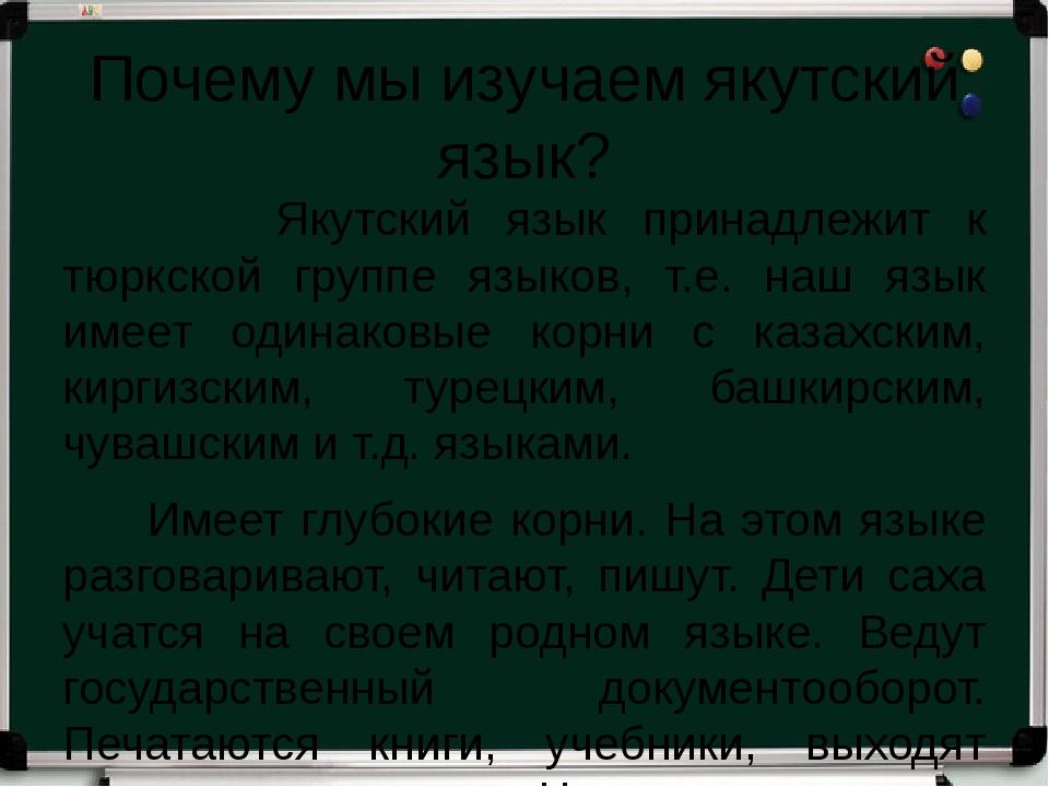 Почему мы изучаем якутский язык? Якутский язык принадлежит к тюркской группе...