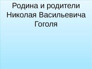 Родина и родители Николая Васильевича Гоголя