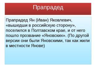 Прапрадед Прапрадед Ян (Иван) Яковлевич, «вышедши в российскую сторону», посе