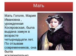 Мать Мать Гоголя,Мария Ивановна, урожденная Косяровская, была выдана замуж