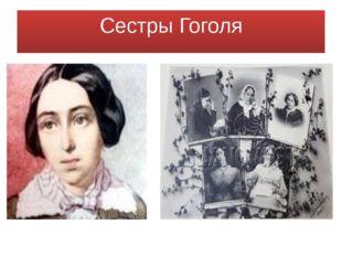 Сестры Гоголя