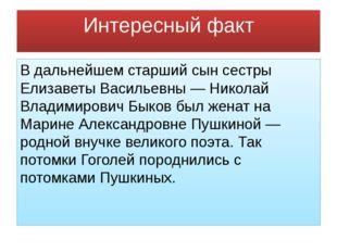 Интересный факт В дальнейшем старший сын сестры Елизаветы Васильевны — Никола