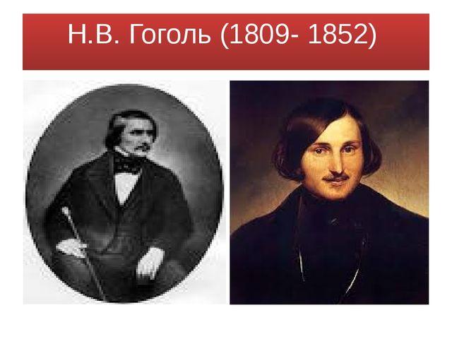 Н.В. Гоголь (1809- 1852)