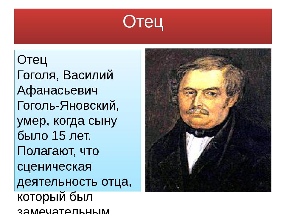 Отец Отец Гоголя,Василий Афанасьевич Гоголь-Яновский, умер, когда сыну было...