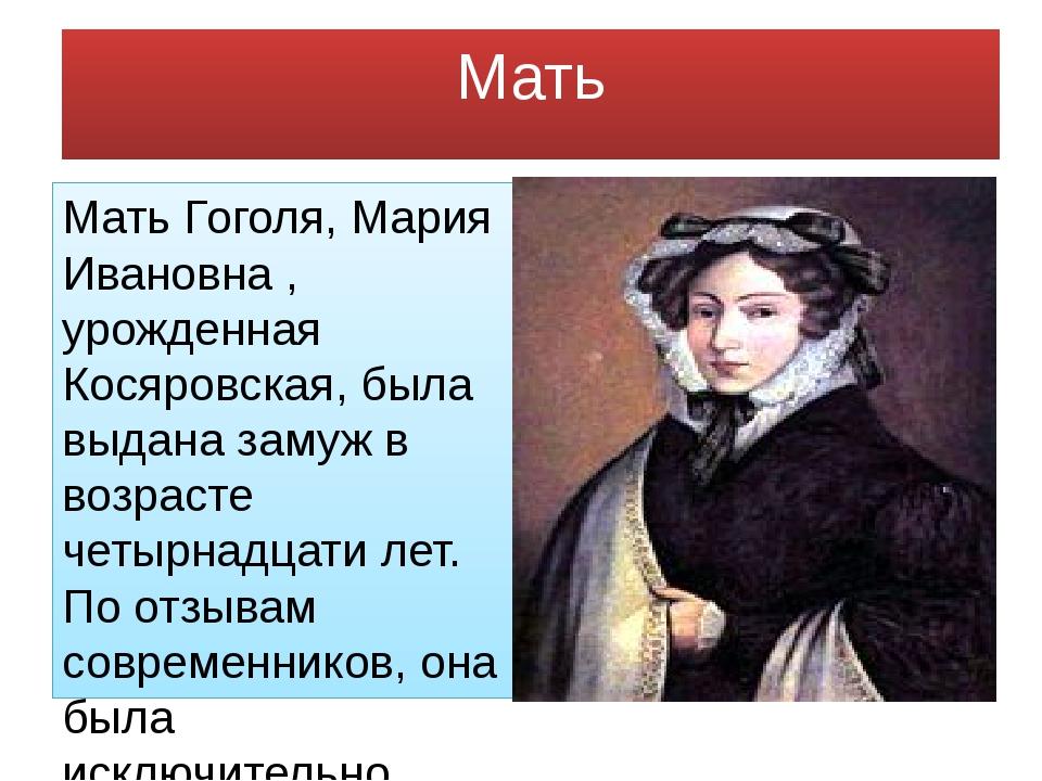 Мать Мать Гоголя,Мария Ивановна, урожденная Косяровская, была выдана замуж...