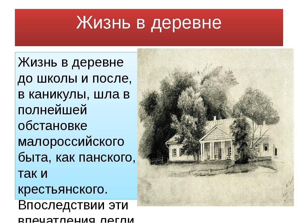 Жизнь в деревне Жизнь в деревне до школы и после, в каникулы, шла в полнейшей...