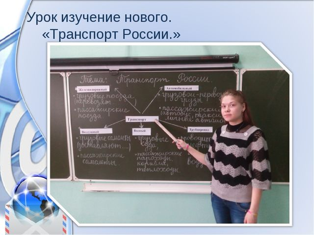 Урок изучение нового. «Транспорт России.»