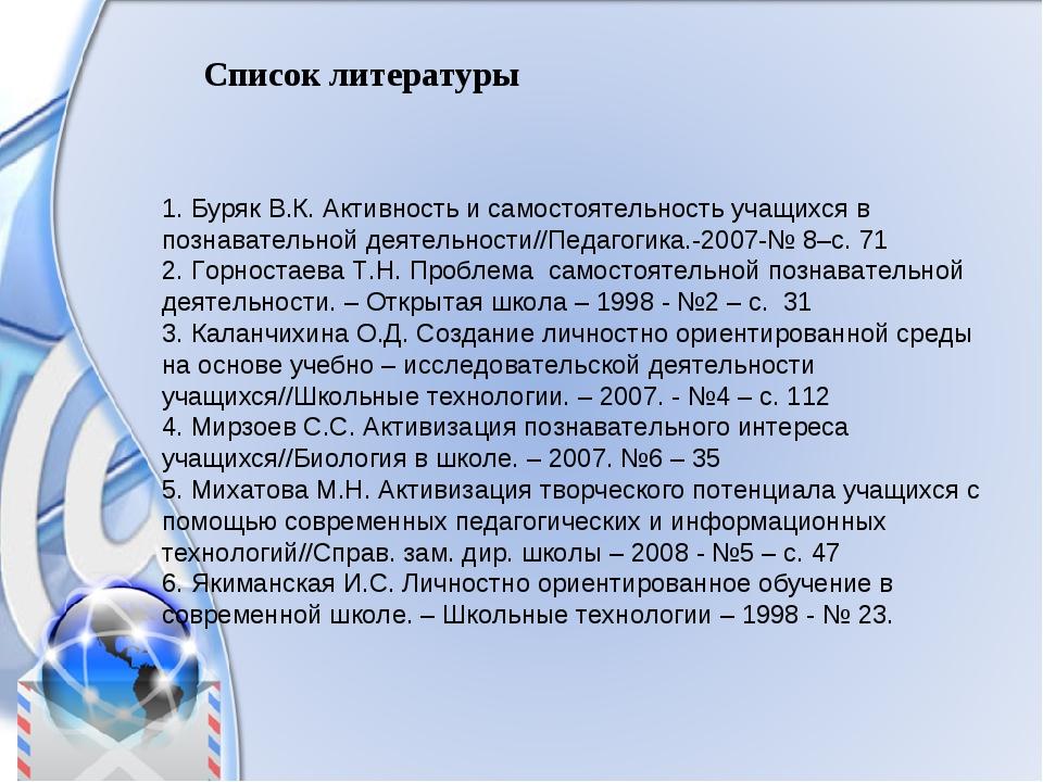 Список литературы 1. Буряк В.К. Активность и самостоятельность учащихся в поз...