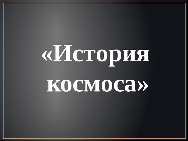 «История космоса»