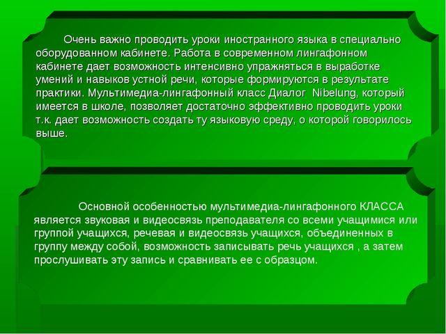 Очень важно проводить уроки иностранного языка в специально оборудованном к...