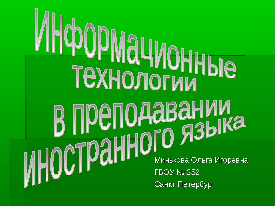 Минькова Ольга Игоревна ГБОУ № 252 Санкт-Петербург