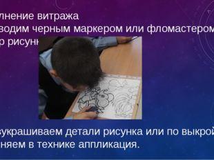 Выполнение витража 1. Обводим черным маркером или фломастером конкур рисунка