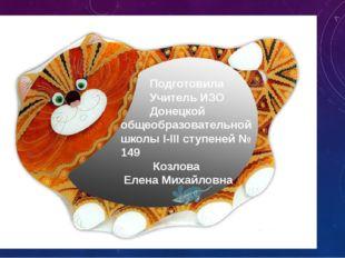 Подготовила Учитель ИЗО Донецкой общеобразовательной школы І-ІІІ ступеней №