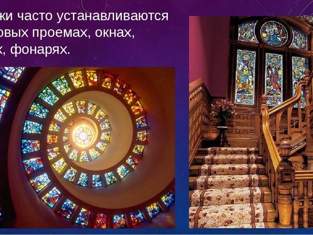 Витражи часто устанавливаются в световых проемах, окнах, дверях, фонарях.