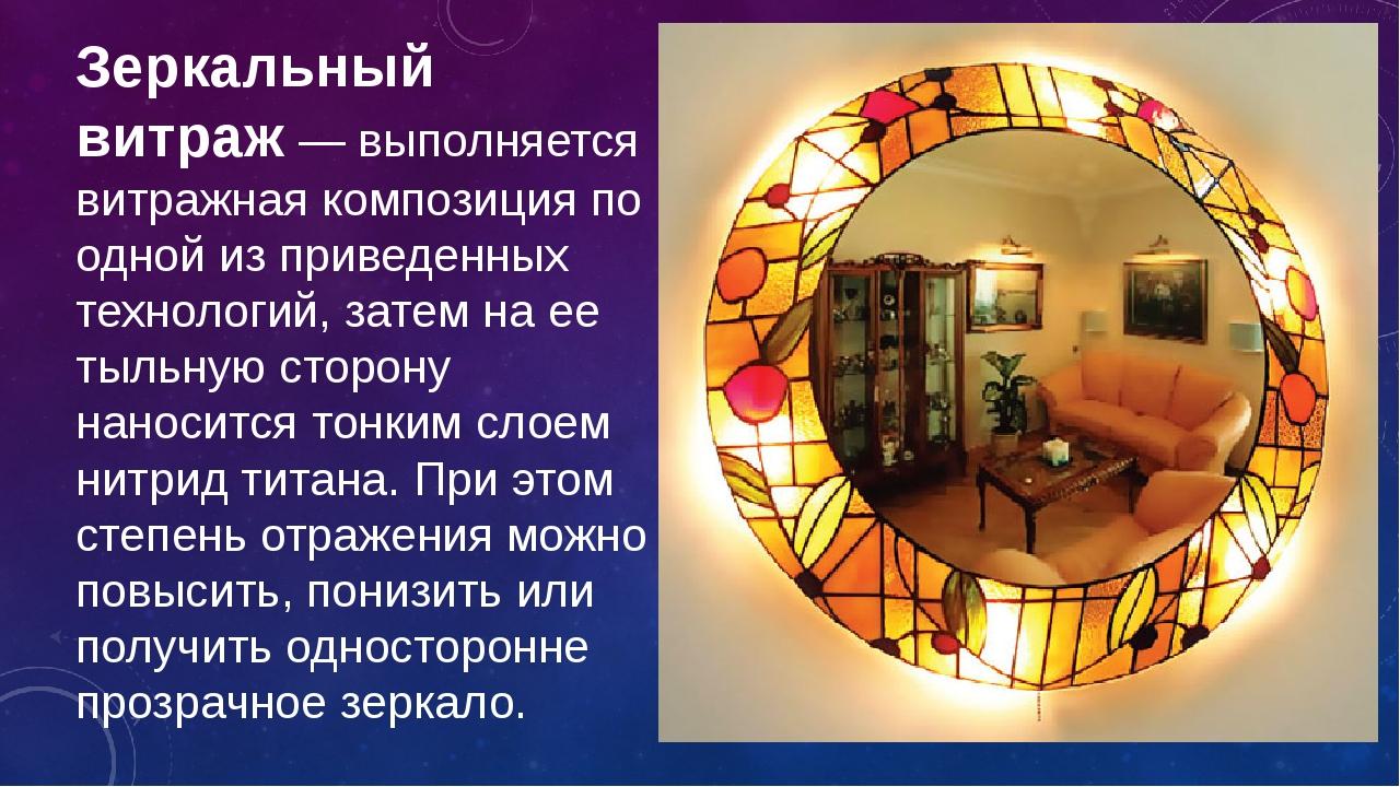 Зеркальный витраж— выполняется витражная композиция по одной из приведенных...