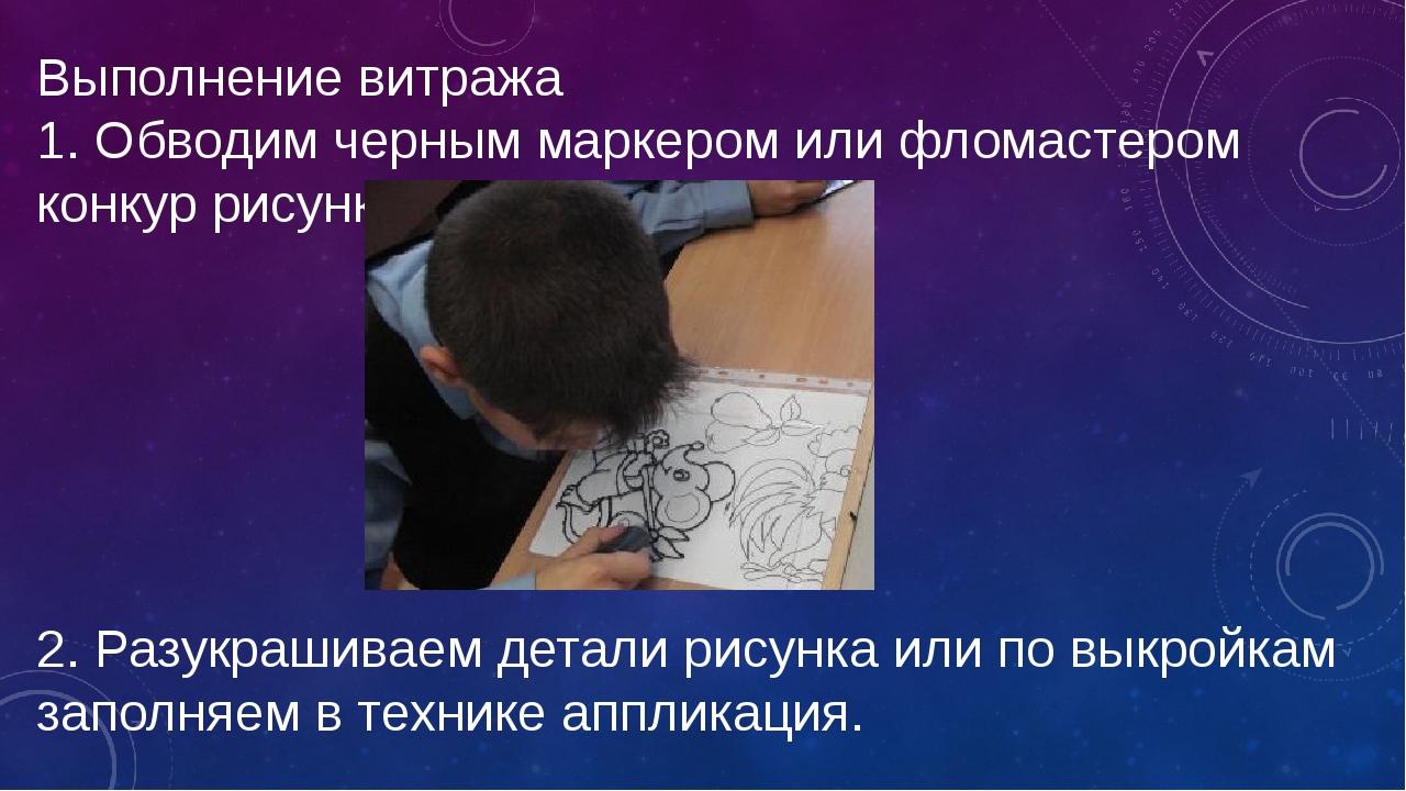 Выполнение витража 1. Обводим черным маркером или фломастером конкур рисунка...