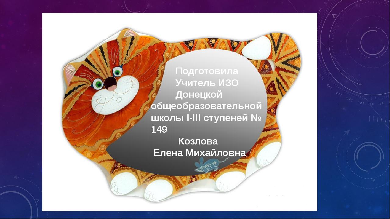 Подготовила Учитель ИЗО Донецкой общеобразовательной школы І-ІІІ ступеней №...