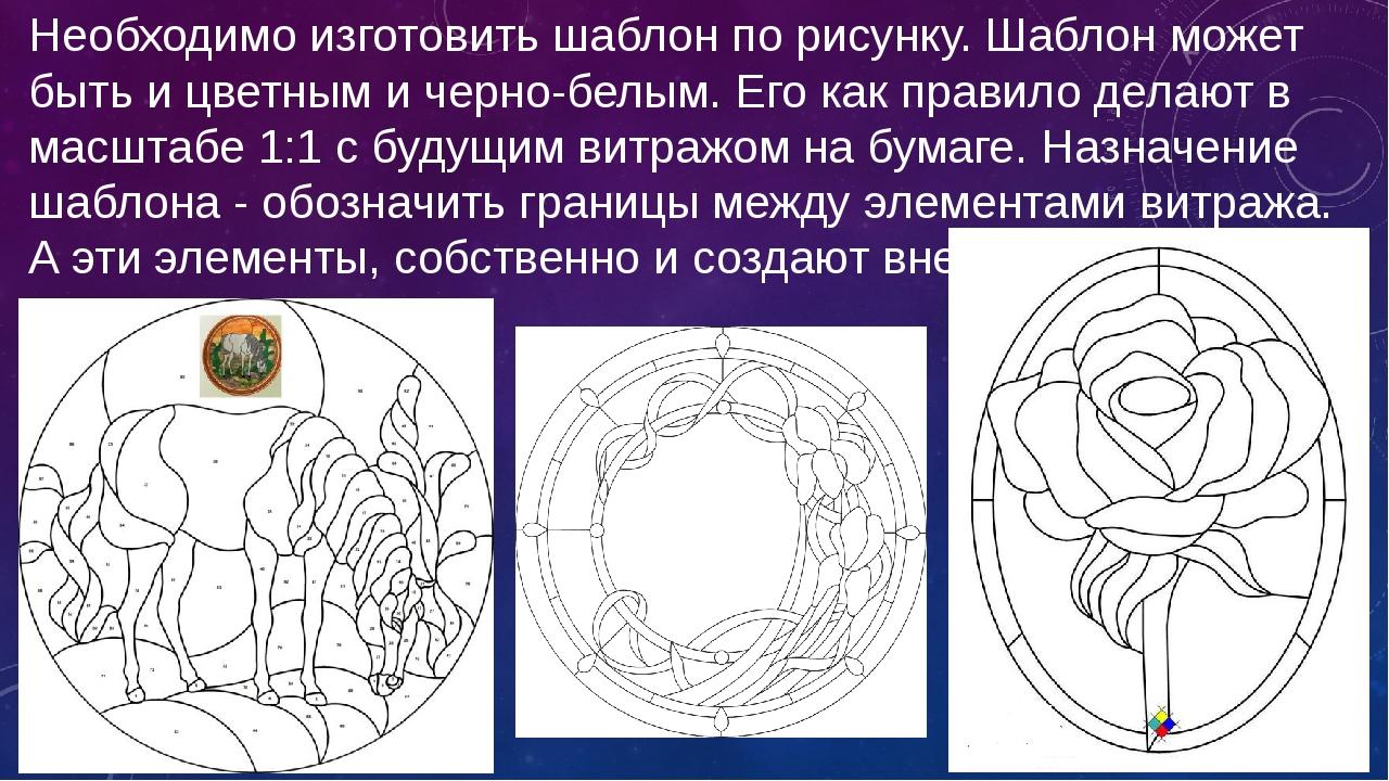 Необходимо изготовить шаблон по рисунку. Шаблон может быть и цветным и черно-...