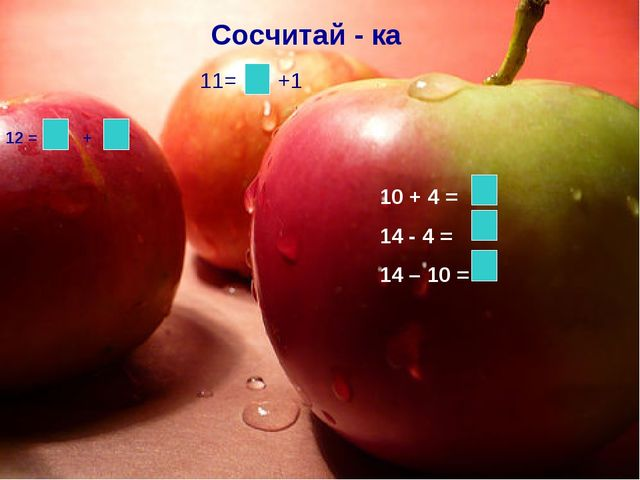 11= +1 12 = + 10 + 4 = 14 - 4 = 14 – 10 = Сосчитай - ка