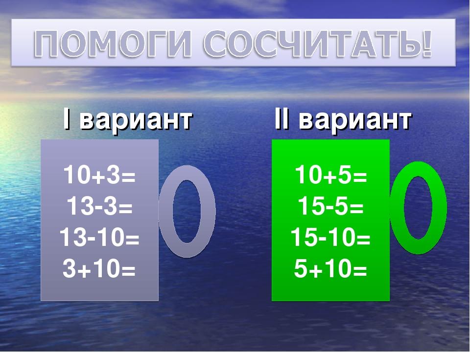 I вариант II вариант 10+3= 13-3= 13-10= 3+10= 10+5= 15-5= 15-10= 5+10=