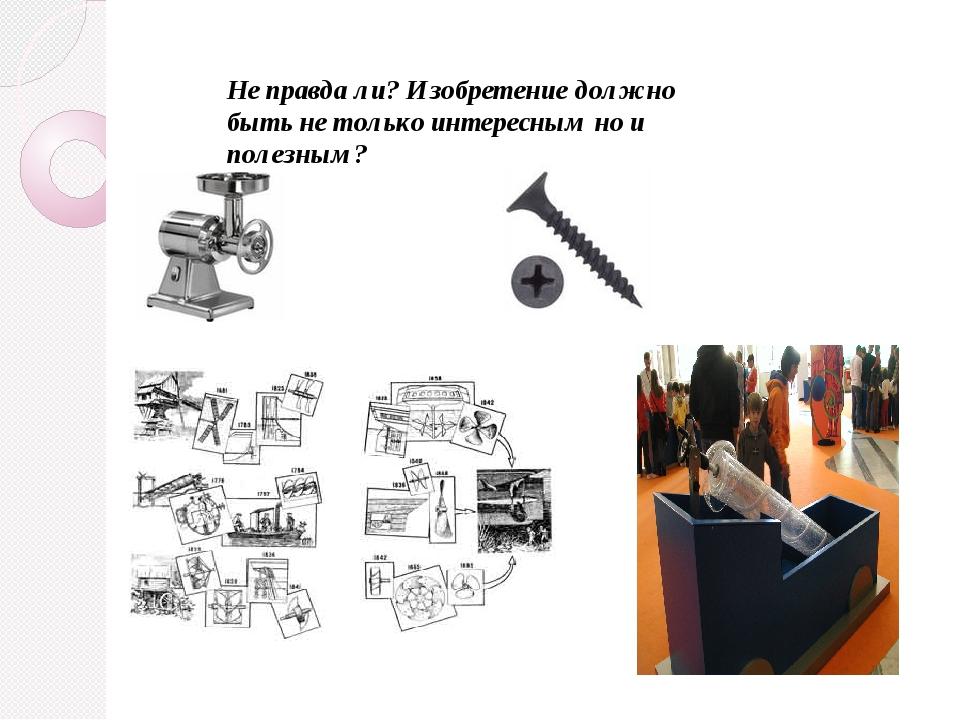 Лень - двигатель прогресса (проект)