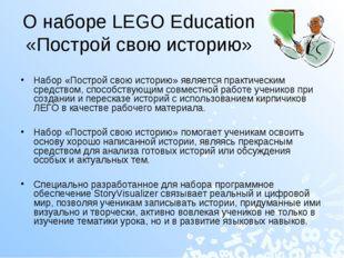 О наборе LEGO Education «Построй свою историю» Набор «Построй свою историю» я