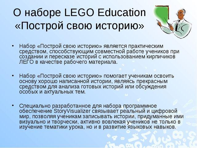 О наборе LEGO Education «Построй свою историю» Набор «Построй свою историю» я...