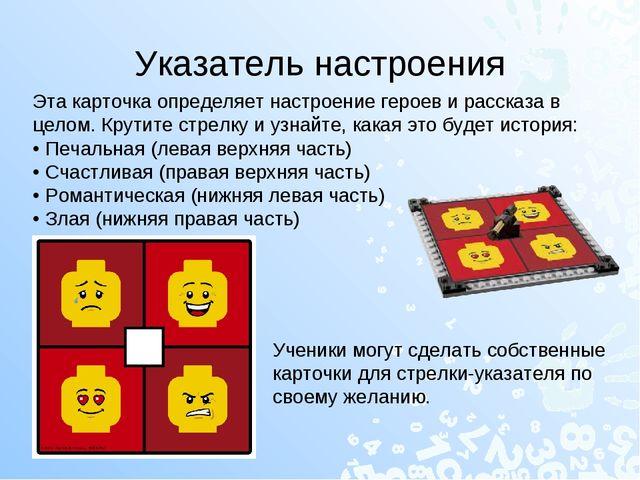 Указатель настроения Эта карточка определяет настроение героев и рассказа в ц...