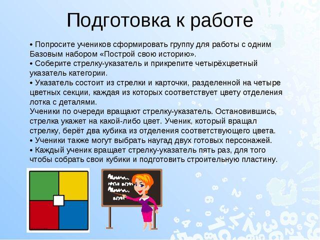 Подготовка к работе • Попросите учеников сформировать группу для работы с одн...