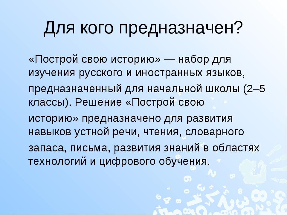 Для кого предназначен? «Построй свою историю» — набор для изучения русского и...