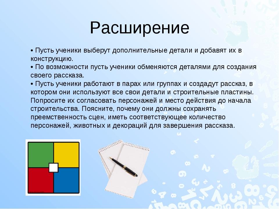 Расширение • Пусть ученики выберут дополнительные детали и добавят их в конст...